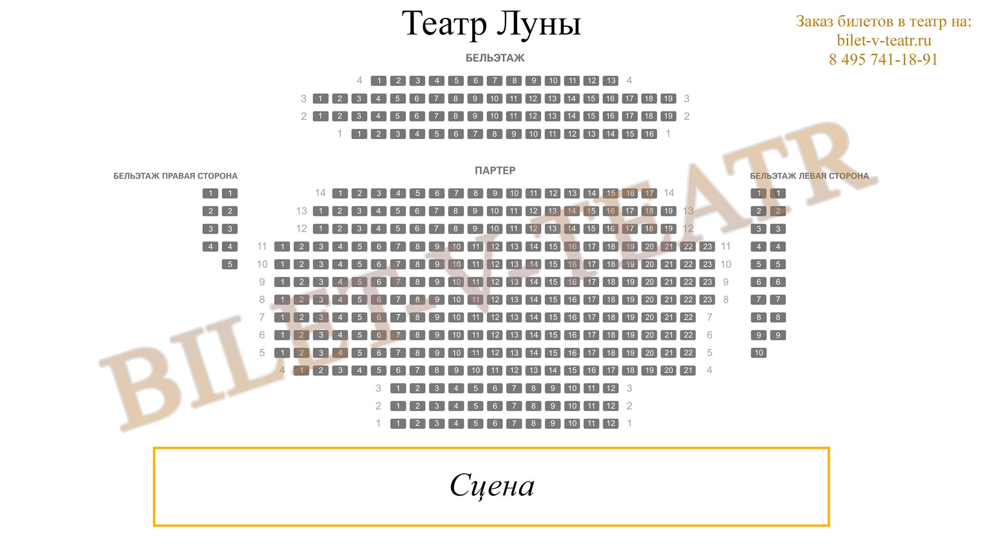 Схема зала театра луны на ордынке