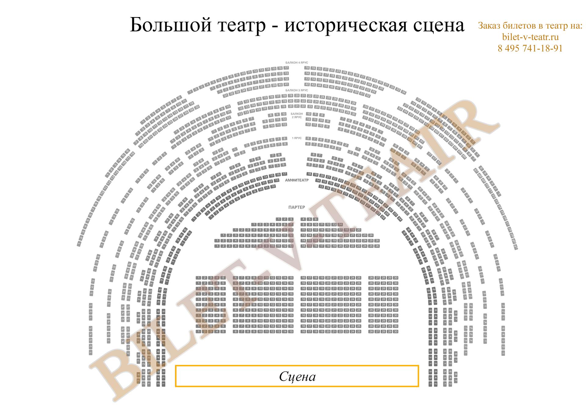 Большой театр официальный сайт схема зала
