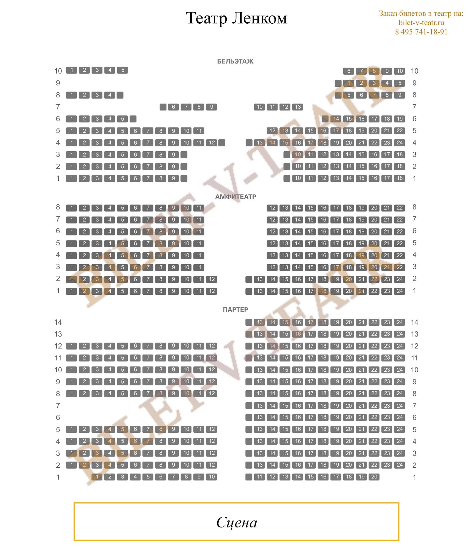 Схема зала театра ленком фото