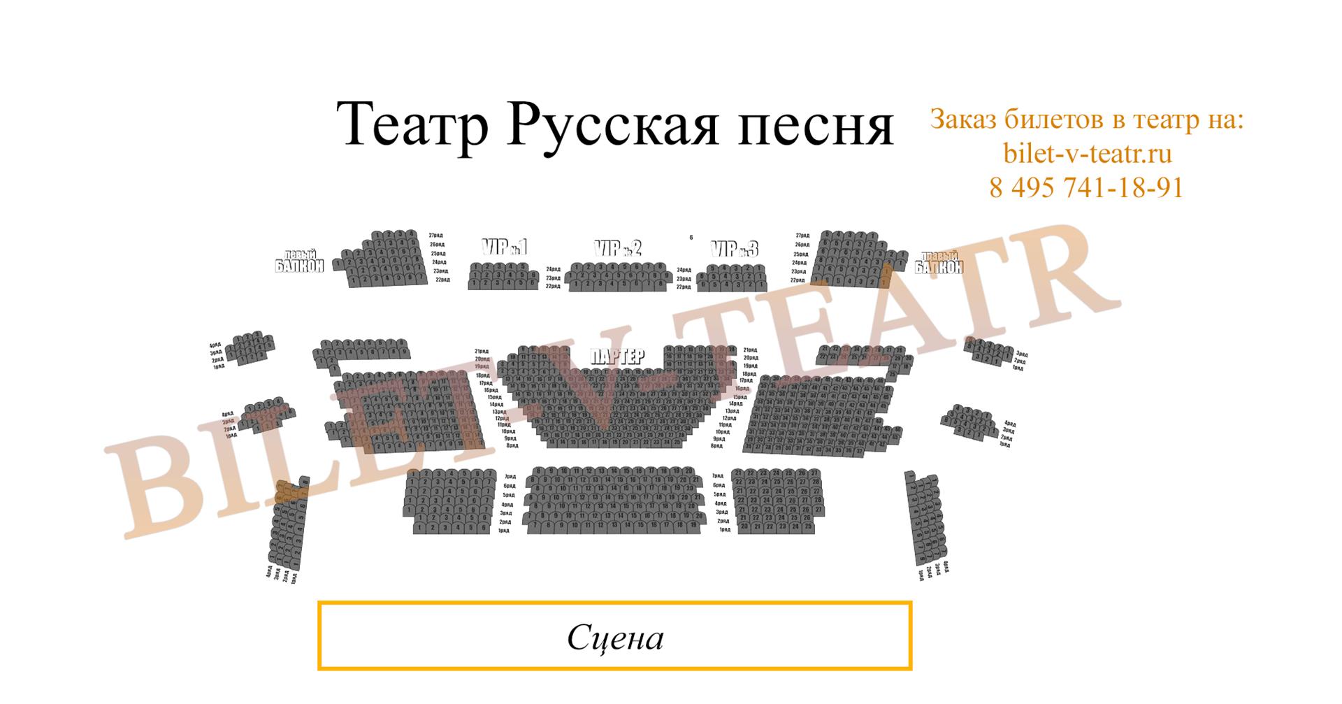 Театр бабкиной схема зала