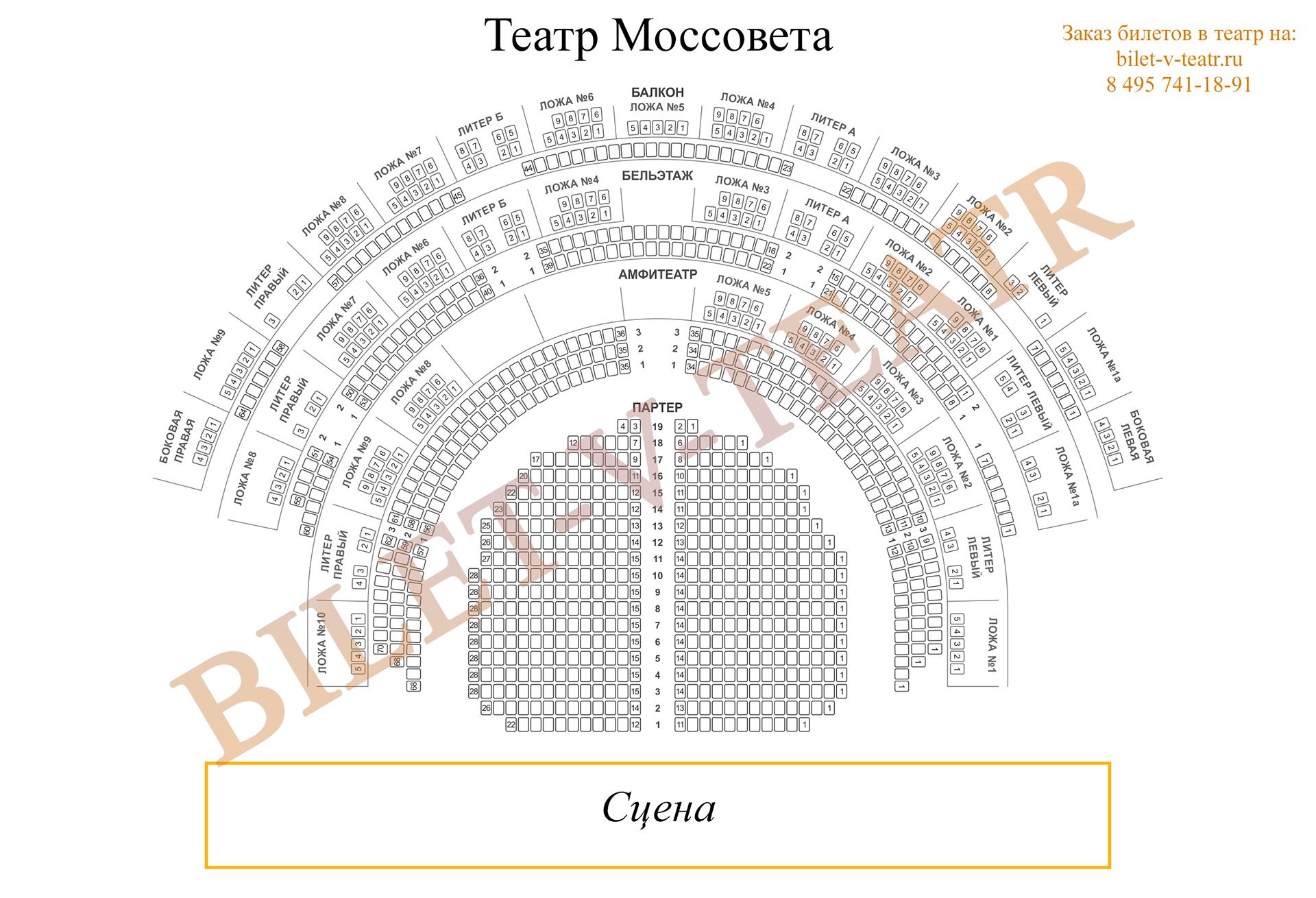 Схема зала театра моссовета фото 43