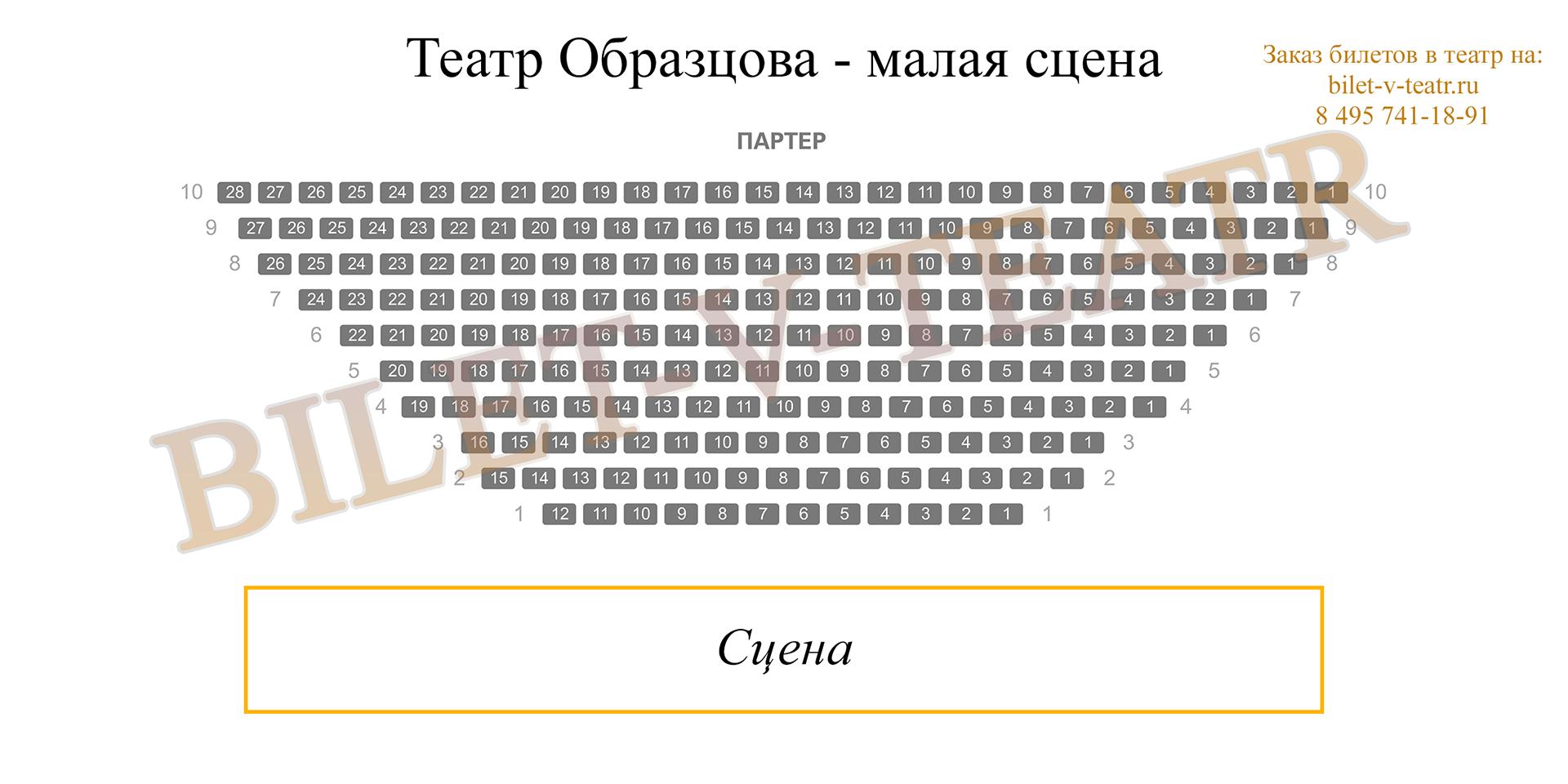 Схема зала театра образцова фото