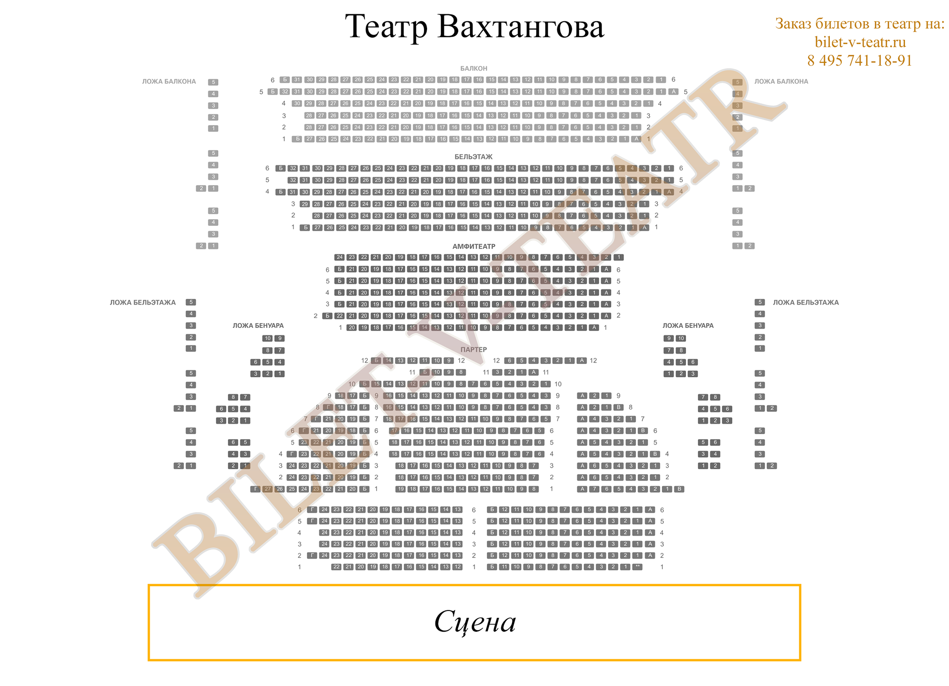Театр вахтангова новая сцена схема