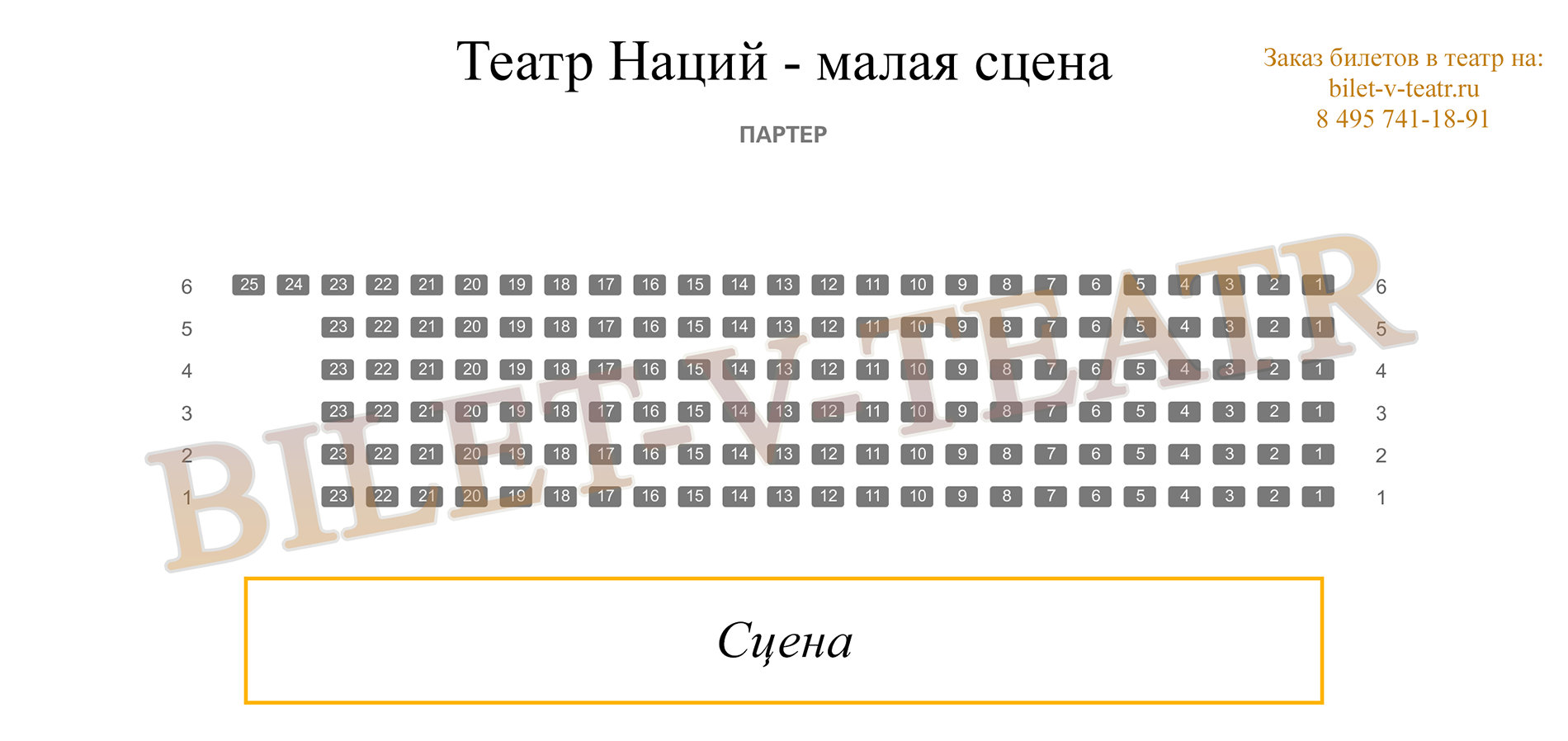 Малая сцена театр наций адрес схема проезда