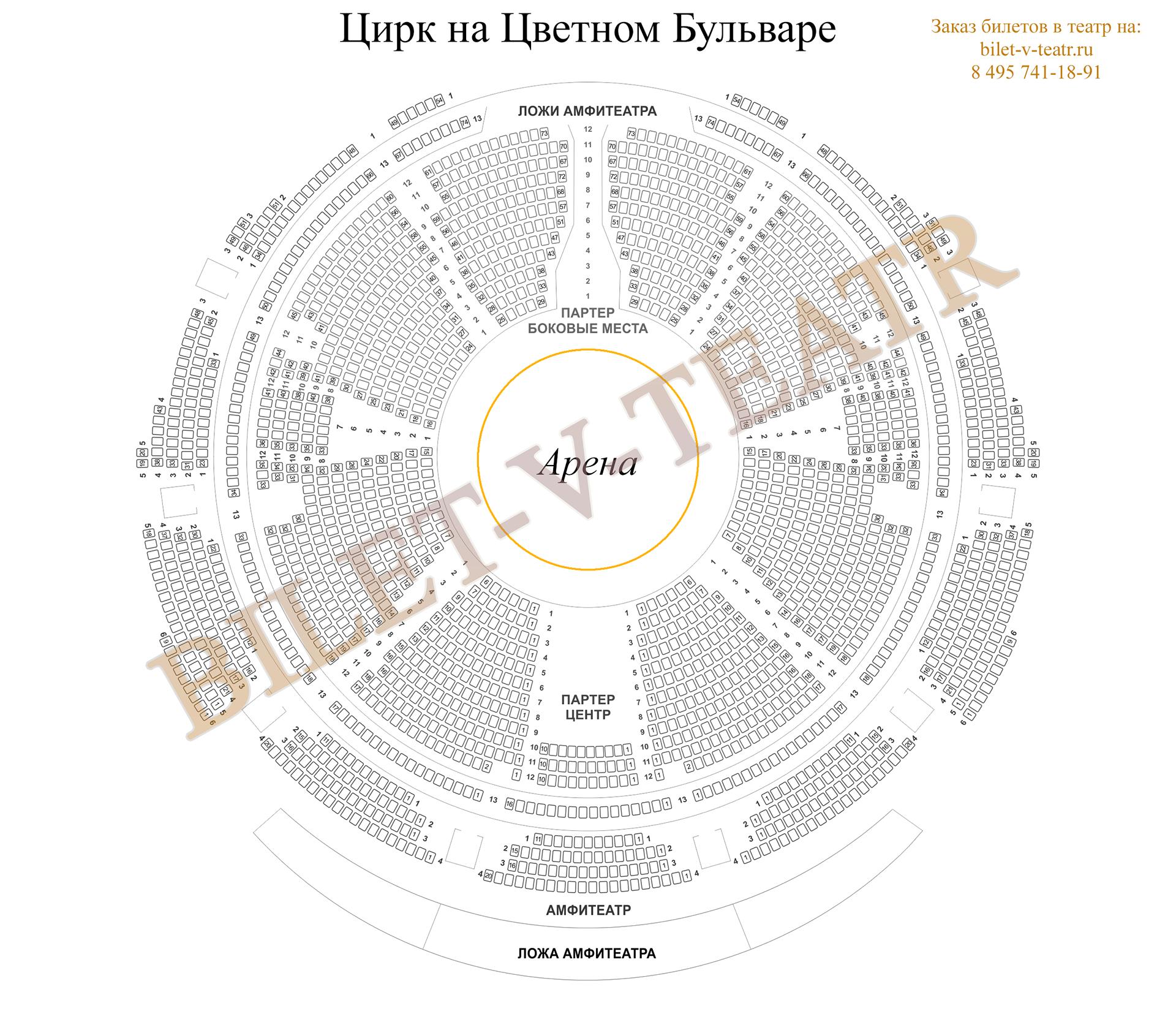 Цветной бульвар цирк билеты цена схема зала