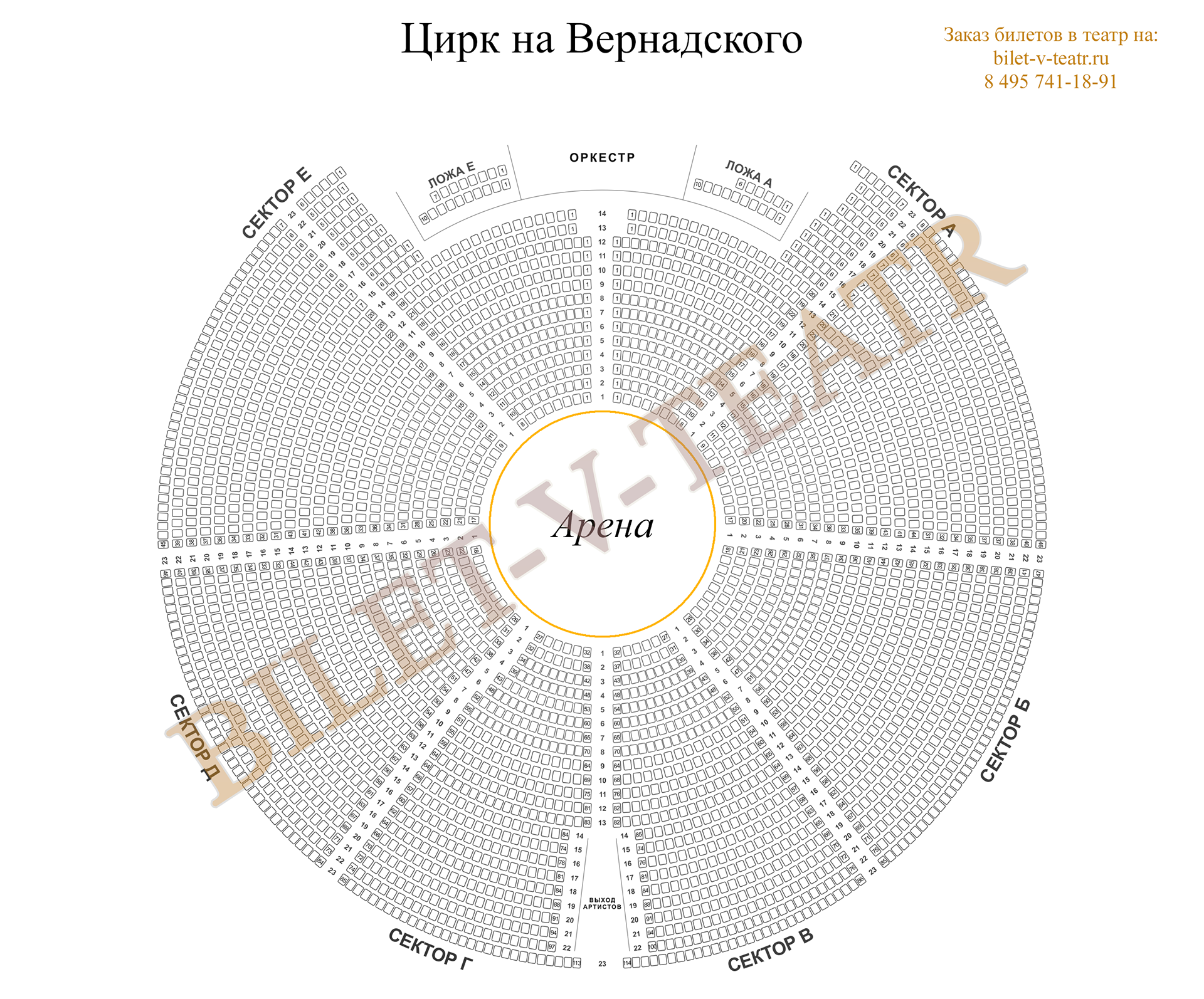 Цирк схема зала на проспекте вернадского