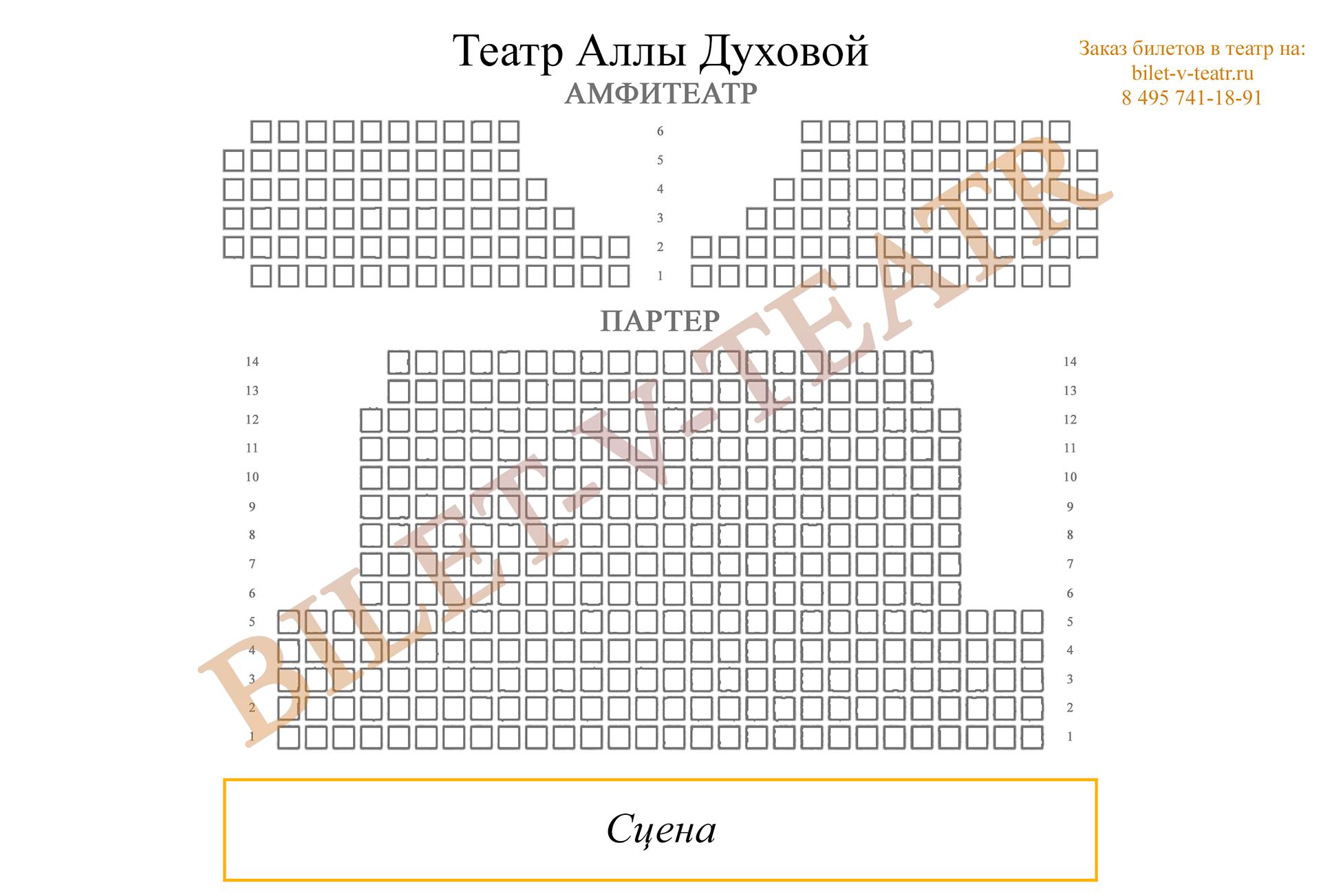 Схема зала театр тодес