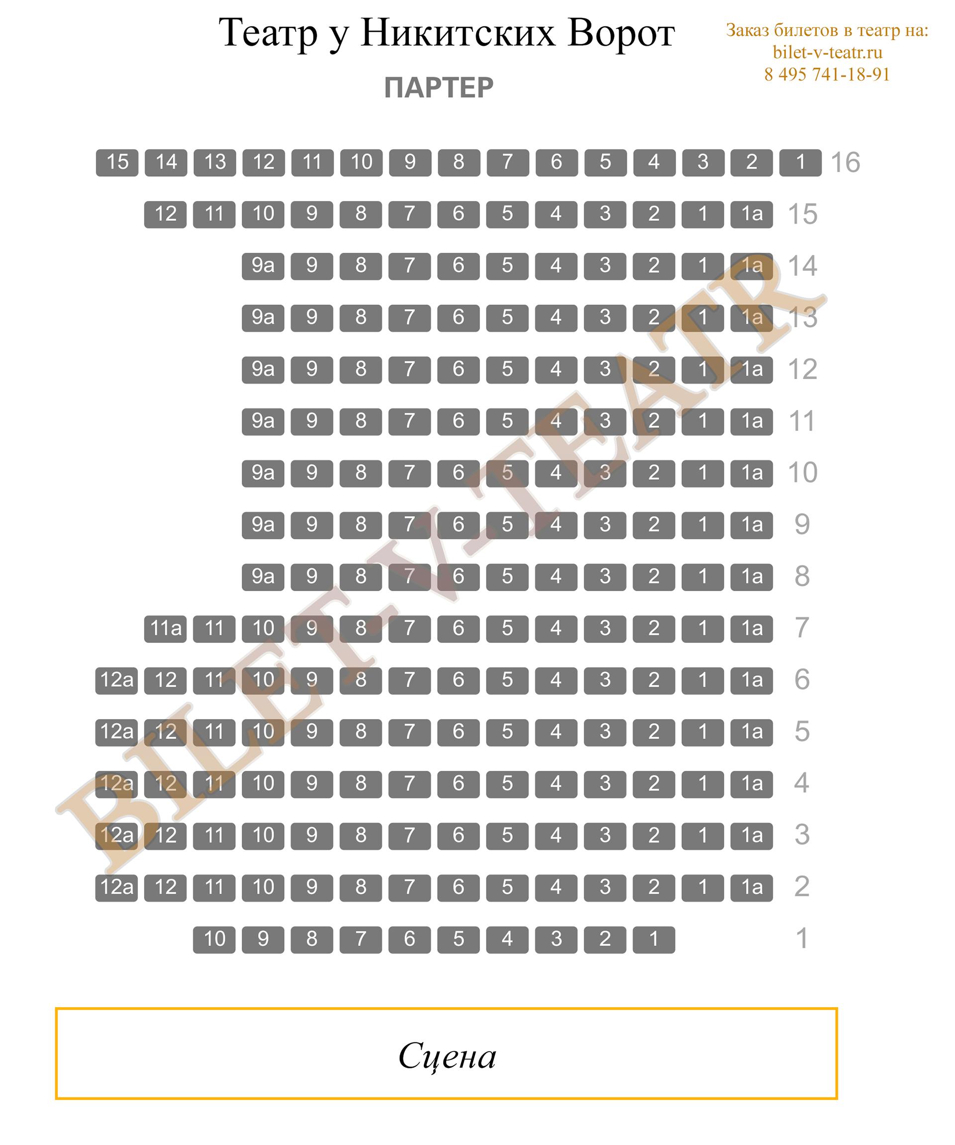 Схема зала театр у никитских ворот