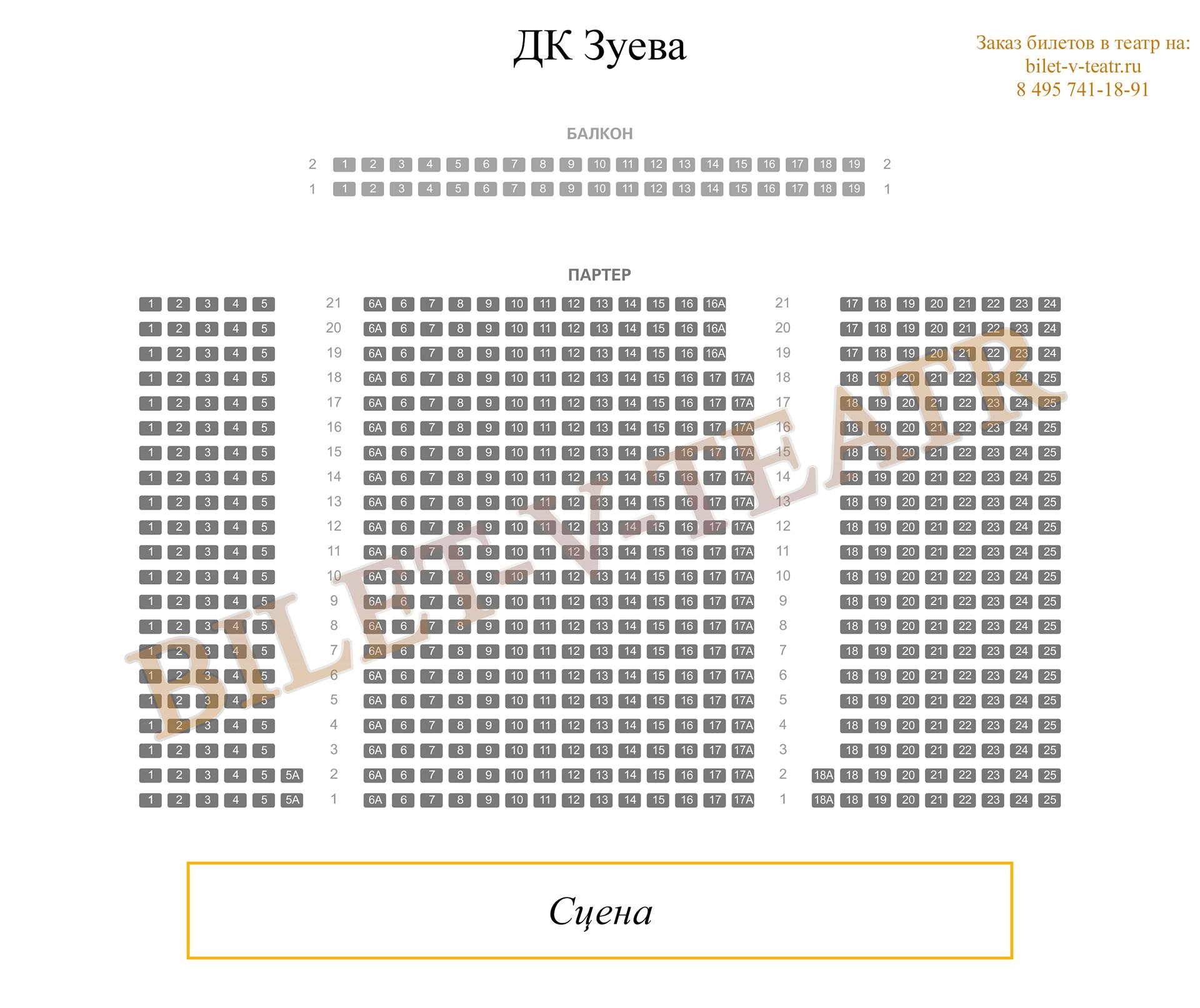 Схема зала театра у никитских ворот